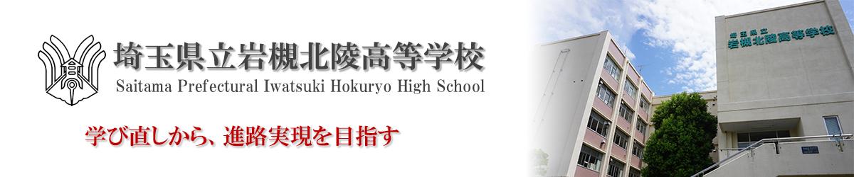 埼玉県立岩槻北陵高等学校